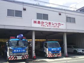 東神戸営業所