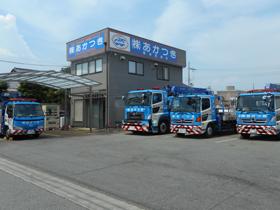 阪神営業所