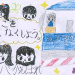 子供ミュージアム_ポスター_5